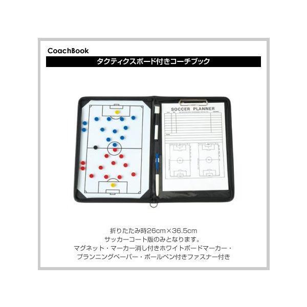 GAViC(ガビック) サッカー・フットサル コーチブック GC1302 gavic lafitte 02