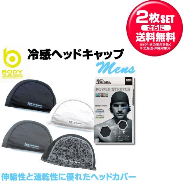 冷感・消臭 パワーストレッチ ヘッドキャップ JW-611 ヘッドカバー メンズ 【2個セット】 おたふく手袋