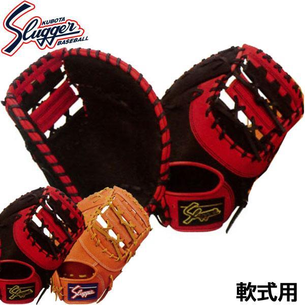 久保田スラッガー 軟式野球用グラブ ファーストミット KSF-INB 一塁手用 lafitte