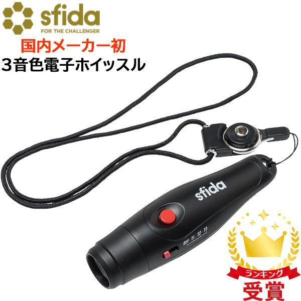 SFIDA(スフィーダ) e-Whistle 国内メーカー初 3音色電子ホイッスル OSF-EW01 清潔・感染予防