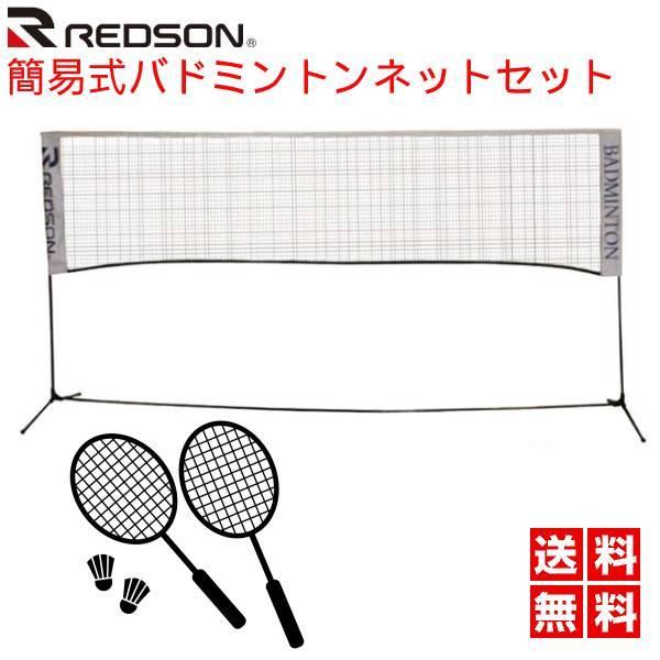 レッドソン REDSON 簡易式バドミントンネットセット RK-BDNET redson