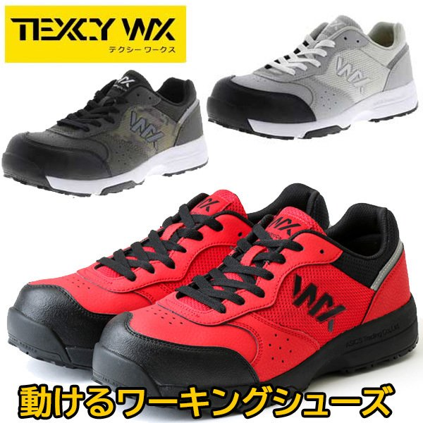 ※返品交換不可 訳あり大特価 アシックス商事安全靴ワーキングシューズTEXCYWX(テクシーワークス)スニーカーWX-0001