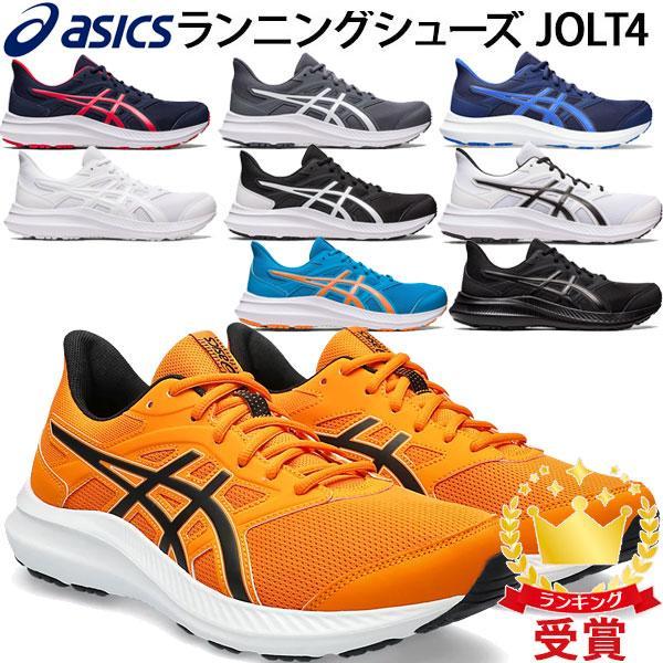 asicsアシックスランニングシューズ運動靴ワイド幅広ジョルト3JOLT31011B041メンズ・ユニセックス(あすつく あり)