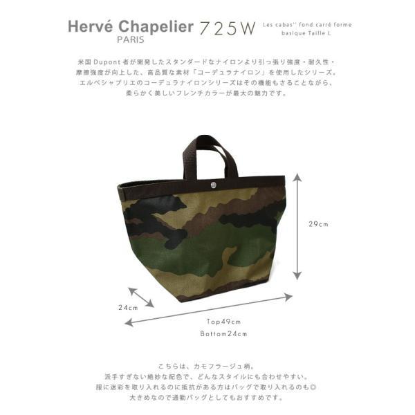 『Herve Chapelier-エルベシャプリエ-』コーデュラ 舟型トートL 迷彩 Large tote Camouflage[725W][カモフラージュ×モカ トートバッグ ハンドバッグ]