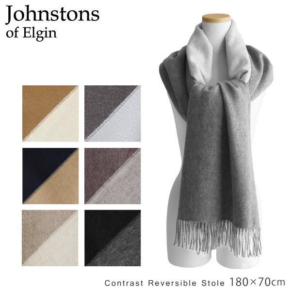 『Johnstons-ジョンストンズ-』 Contrast Reversible Stole [180×70cm] 100%カシミア リバーシブル 大判ストール スカーフ マフラー|lag-onlinestore