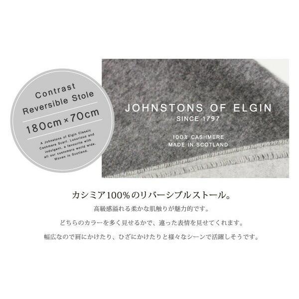 『Johnstons-ジョンストンズ-』 Contrast Reversible Stole [180×70cm] 100%カシミア リバーシブル 大判ストール スカーフ マフラー|lag-onlinestore|02