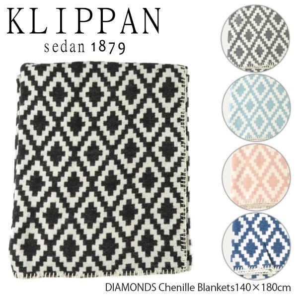 クリッパン KLIPPAN ブランケット ストール レディース DIAMONDS Chenille Blankets140×180cm ダイアモンド