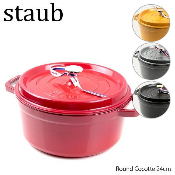 【ご返品・交換不可】『Staub-ストウブ-』Round Cocotte 24cm ピコ ココット ラウンド