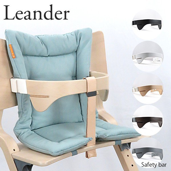 【返品交換不可】『Leander-リエンダー-』 Safety bar -セーフティーガード-[ベビーチェア ベビーガード 子供用 リエンダー専用 北欧家具 ]