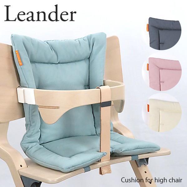 【返品交換不可】『Leander-リエンダー-』Cushion for high chair -クッション-[リエンダー専用クッション ベビーチェア クッション 北欧家具 ]|lag-onlinestore