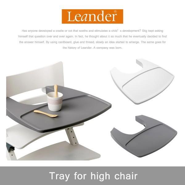 【返品交換不可】『Leander-リエンダー-』Tray for high chair - ハイチェア テーブルトレー-[リエンダー専用 トレー ベビー テーブル 北欧家具 ]|lag-onlinestore
