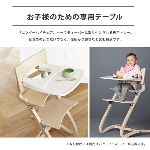 【返品交換不可】『Leander-リエンダー-』Tray for high chair - ハイチェア テーブルトレー-[リエンダー専用 トレー ベビー テーブル 北欧家具 ]|lag-onlinestore|02