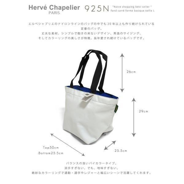 『Herve Chapelier-エルベシャプリエ-』舟型トートL [925N]