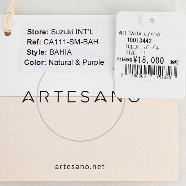 ARTESANO アルテサーノ BAHIA バイーア バスケットトートバッグ かごバッグ CA111-SM-BAH(ナチュラル×パープル)special priceAL