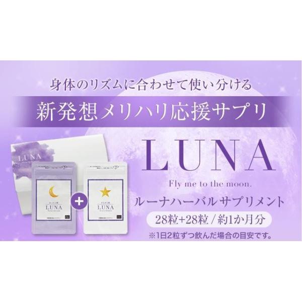 ルーナハーバルサプリメント 28粒+28粒 <LUNA>【美ボディ応援サプリ】|lagunamaris|02