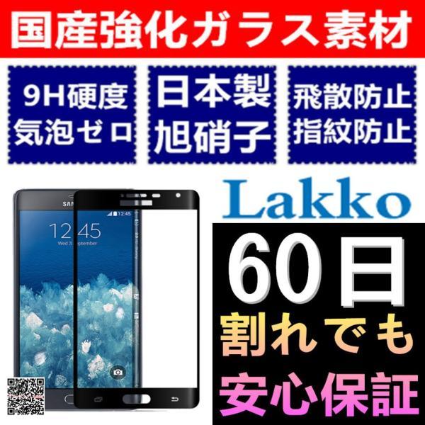 Galaxy S8 ガラスフィルム Galaxy Note8 フィルム S8 Plus Galaxy S7 edge S6 edge Note Edge 保護フィルム 3D 全面 フルカバー ギャラクシー 液晶保護|lakko
