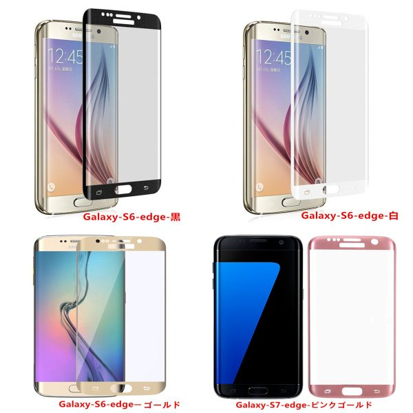 Galaxy S8 ガラスフィルム Galaxy Note8 フィルム S8 Plus Galaxy S7 edge S6 edge Note Edge 保護フィルム 3D 全面 フルカバー ギャラクシー 液晶保護|lakko|11
