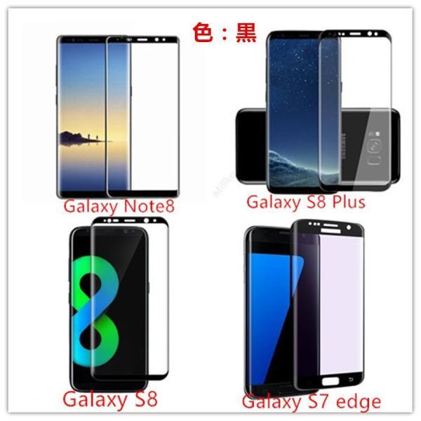 Galaxy S8 ガラスフィルム Galaxy Note8 フィルム S8 Plus Galaxy S7 edge S6 edge Note Edge 保護フィルム 3D 全面 フルカバー ギャラクシー 液晶保護|lakko|07