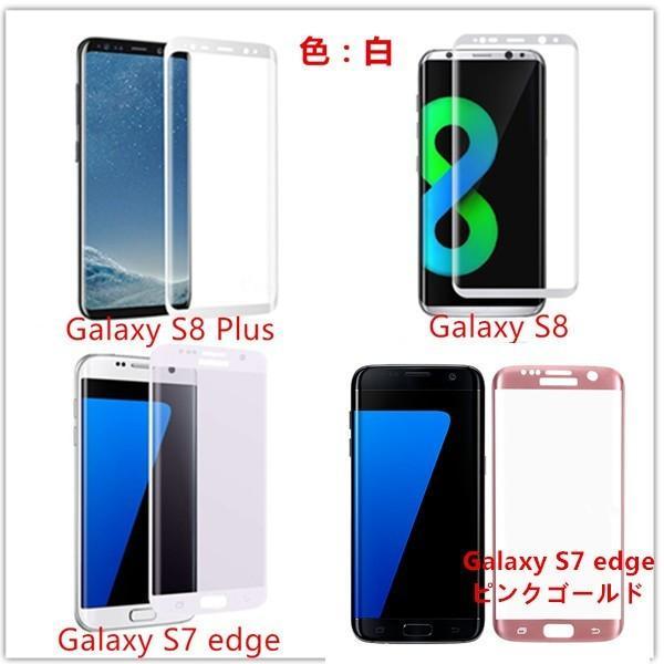 Galaxy S8 ガラスフィルム Galaxy Note8 フィルム S8 Plus Galaxy S7 edge S6 edge Note Edge 保護フィルム 3D 全面 フルカバー ギャラクシー 液晶保護|lakko|08
