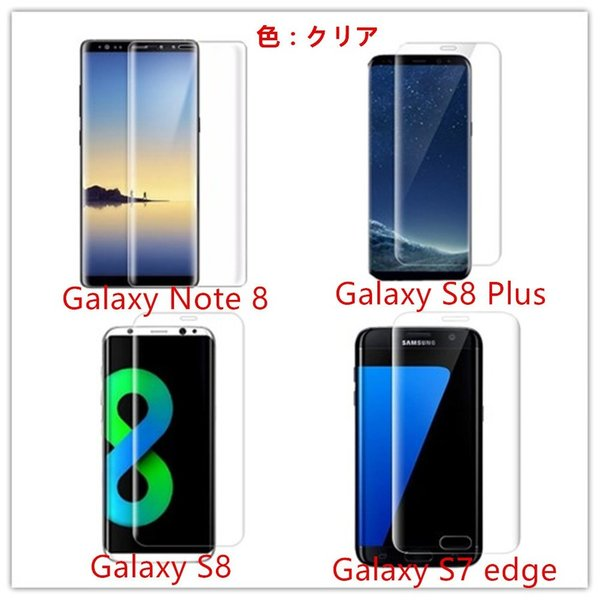 Galaxy S8 ガラスフィルム Galaxy Note8 フィルム S8 Plus Galaxy S7 edge S6 edge Note Edge 保護フィルム 3D 全面 フルカバー ギャラクシー 液晶保護|lakko|09