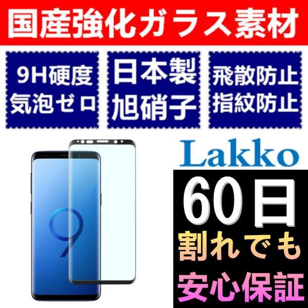 Galaxy S9 フィルム 3D曲面加工 全面保護 S9 ガラスフィルム 表面硬度9H docomo SC-02K au SCV38 Samsung ギャラクシー エスナイン 保護フィルム|lakko