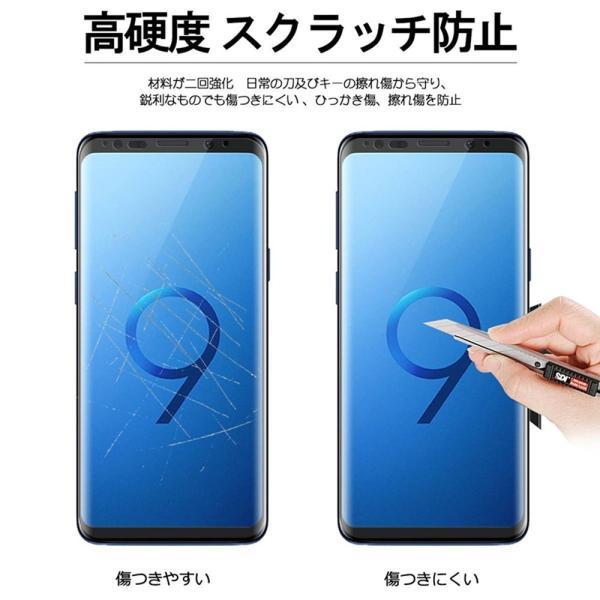 Galaxy S9 フィルム 3D曲面加工 全面保護 S9 ガラスフィルム 表面硬度9H docomo SC-02K au SCV38 Samsung ギャラクシー エスナイン 保護フィルム|lakko|02