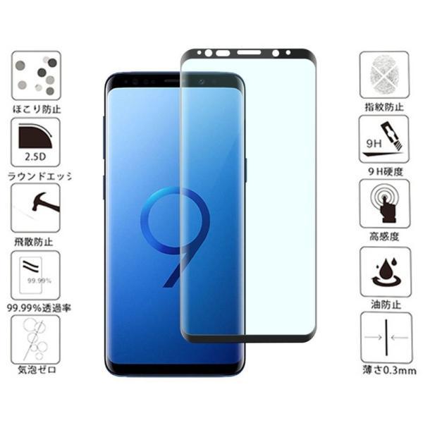 Galaxy S9 フィルム 3D曲面加工 全面保護 S9 ガラスフィルム 表面硬度9H docomo SC-02K au SCV38 Samsung ギャラクシー エスナイン 保護フィルム|lakko|03