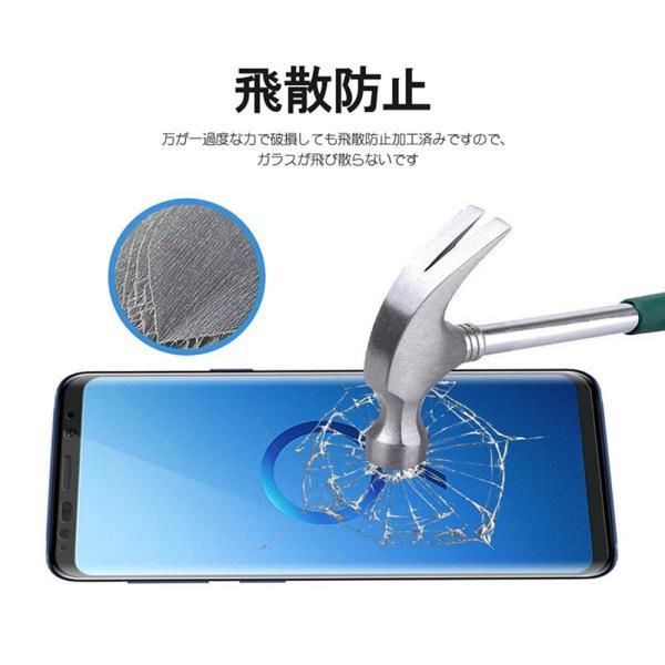 Galaxy S9 フィルム 3D曲面加工 全面保護 S9 ガラスフィルム 表面硬度9H docomo SC-02K au SCV38 Samsung ギャラクシー エスナイン 保護フィルム|lakko|04