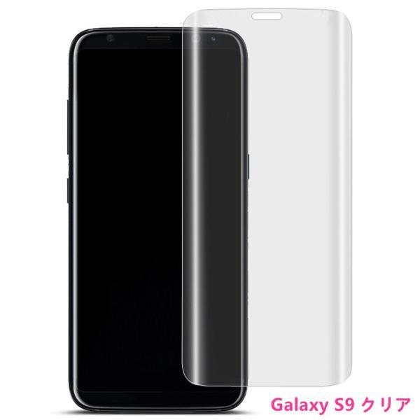 Galaxy S9 フィルム 3D曲面加工 全面保護 S9 ガラスフィルム 表面硬度9H docomo SC-02K au SCV38 Samsung ギャラクシー エスナイン 保護フィルム|lakko|08