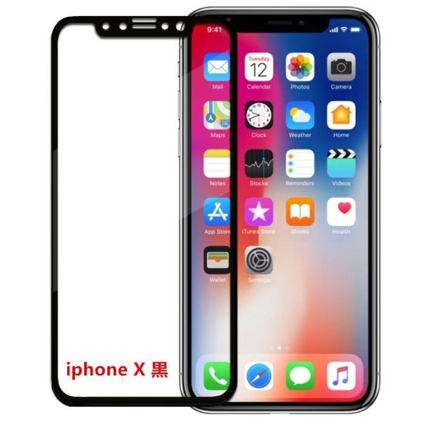 iPhone X ガラスフィルム iPhoneXS MAX iPhone8 Plus iPhoneXR iPhone7 Plus 全面 フルカバー iPhoneX フィルム|lakko|04