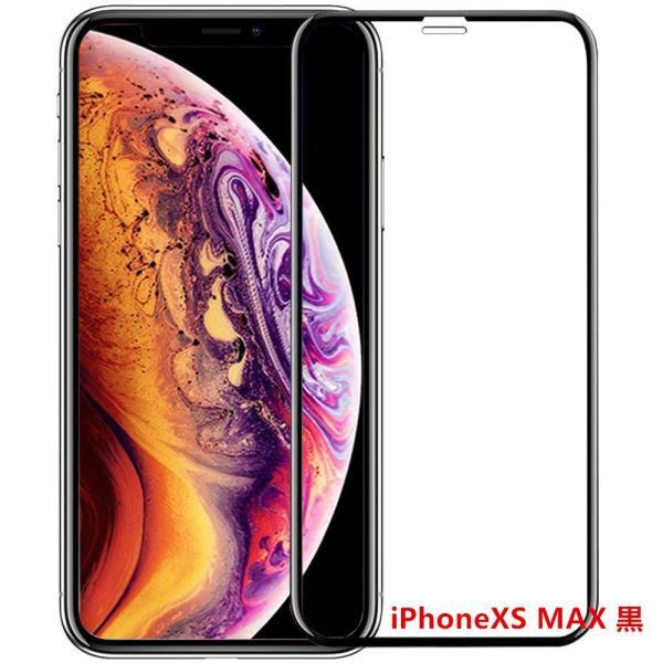 iPhone X ガラスフィルム iPhoneXS MAX iPhone8 Plus iPhoneXR iPhone7 Plus 全面 フルカバー iPhoneX フィルム|lakko|07