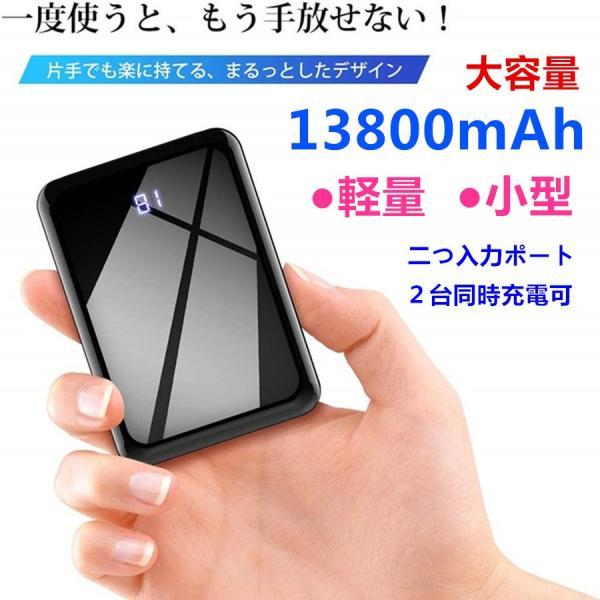 400円OFF モバイルバッテリー 軽量 コンパクト 大容量 急速充電 小型 充電器 13800mAh 急速 充電 iPhone iPad Android 各種対応 lakko