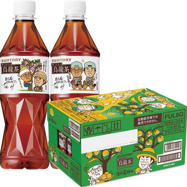 サントリー 烏龍茶 サンドウィッチマン ペットボトル 525ml×24本(500ペットボトル)※2ケースまで1ケース分の送料で同梱可能です。 lalasite 02