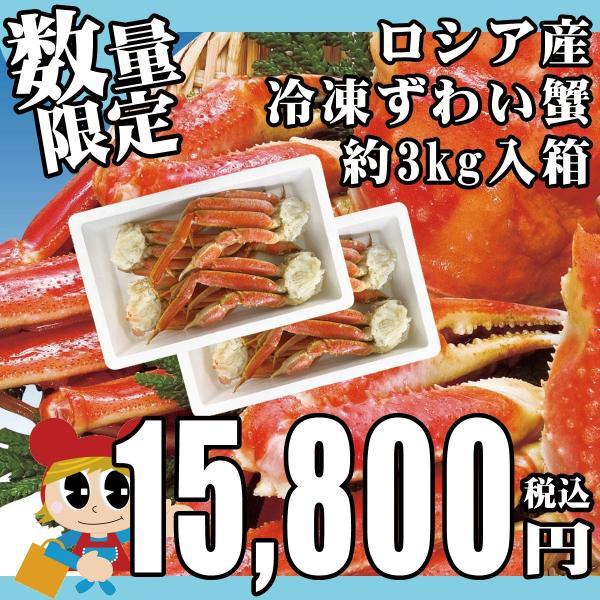 蟹 かに ずわい蟹 3kg ロシア産 冷凍 下茹で済み グルメ 内祝 バーベキュー バルダイ種|lalasite