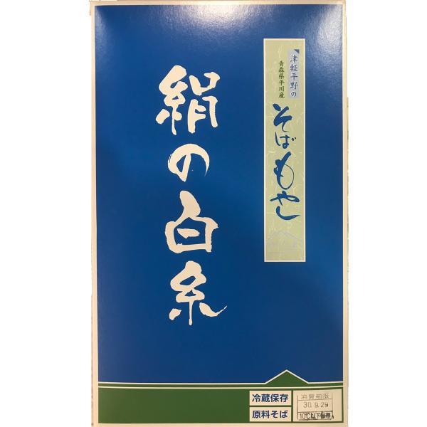 そばもやし そばスプラウト 青森県 平川市 ひらかわ推奨品 300g あすなろ理研