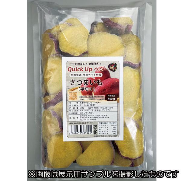 冷凍 野菜 さつまいも 平切り 500g 国産 青森 弘前 クイックベジ 簡便 保存 冷凍野菜 フローズンクラフト工房