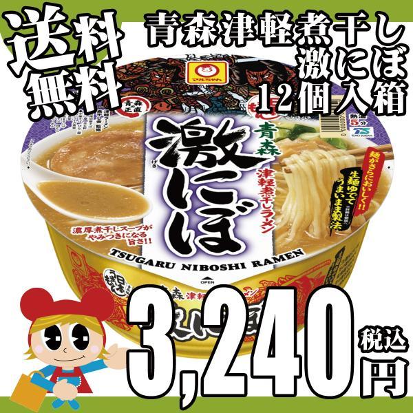 カップラーメン1箱12個入り煮干し青森津軽煮干しマルちゃん激にぼ