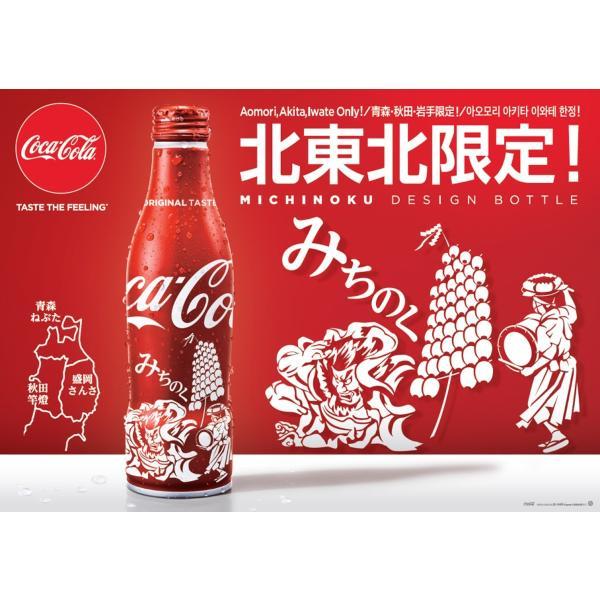 コカコーラ スリムボトル  みちのく限定デザイン  250ml×30本入ケース 期間限定|lalasite