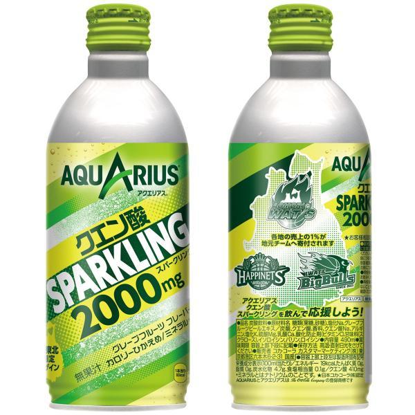 アクエリアス クエン酸スパークリング コカコーラ 北東北限定 490ml×24本入ケース 北東北Bリーグ応援缶 ※2ケースまで1ケース分の送料で同梱可能です。 lalasite