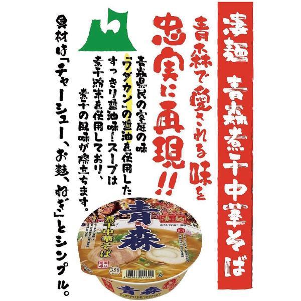 ニュータッチ凄麺 青森煮干中華そば 1箱12個入 送料無料 ヤマダイ|lalasite|02