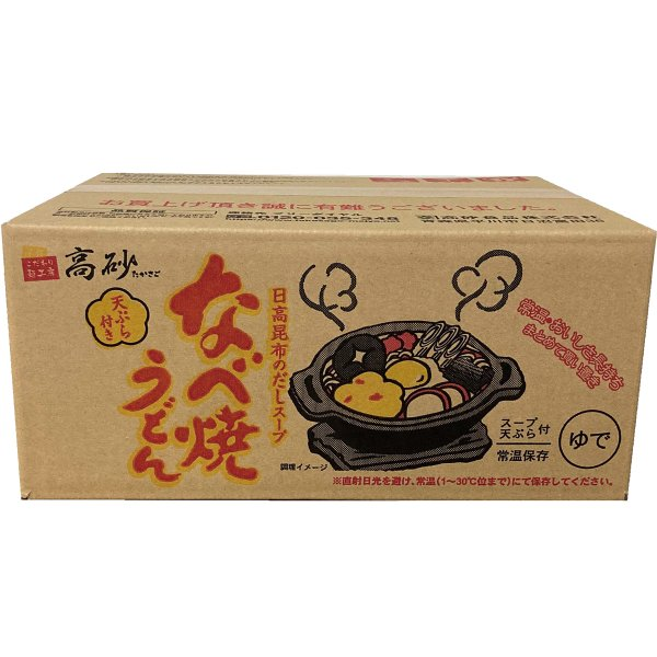 なべ焼うどん 8食入箱 高砂食品 鍋焼きうどん なべ焼き 高砂 青森県 たかさご |lalasite|02