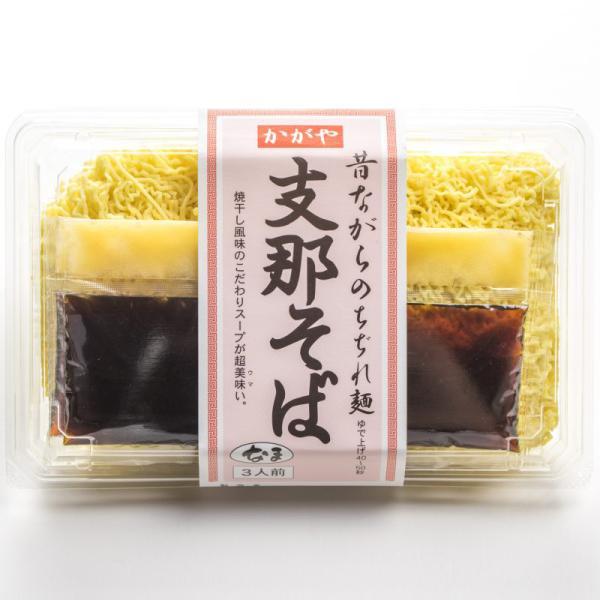 ラーメン 昔ながらの支那そば 3食入 かがや食品 冷蔵 煮干だし 醤油スープ付 生麺 青森県 弘前市
