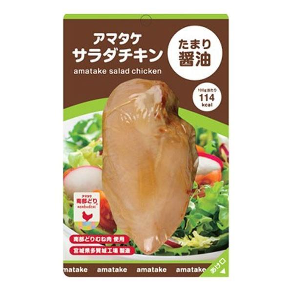 サラダチキン アマタケ たまり醤油味5個セット パワーサラダ カブ ...