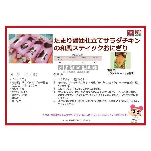 サラダチキン アマタケ たまり醤油味5個セット パワーサラダ lalasite 02