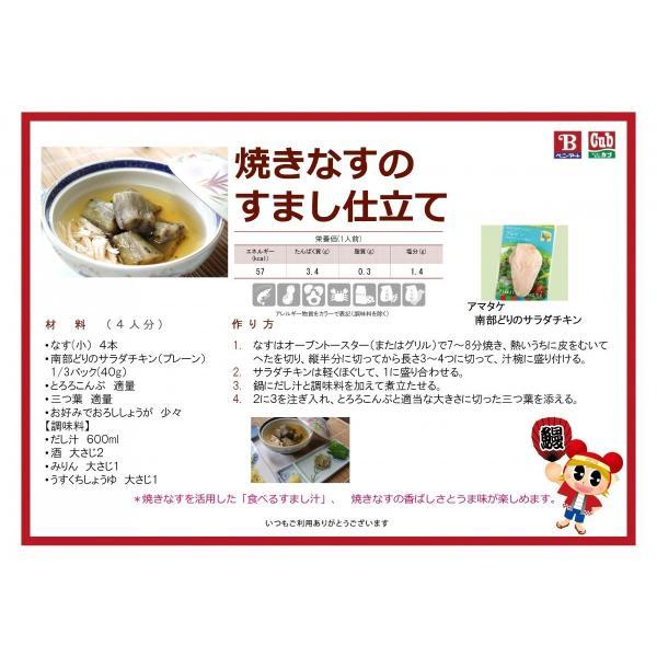 サラダチキン アマタケ プレーン味5個セット TVで話題 パワーサラダ|lalasite|04