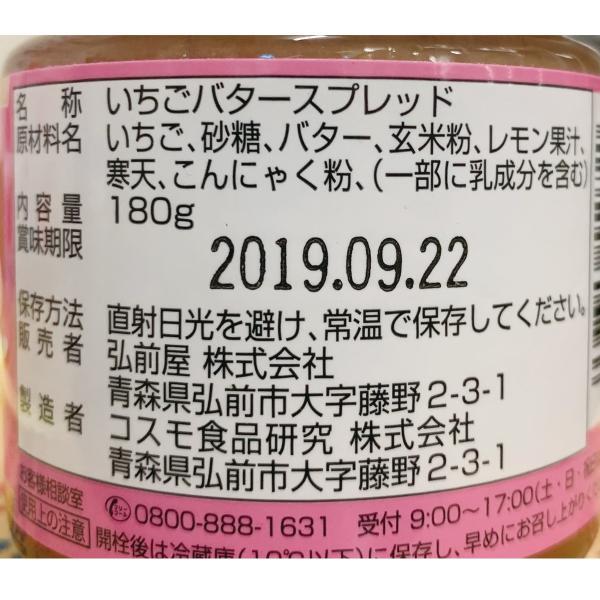 いちごバター 180g ひろさき屋 コスモ食品 食品添加物不使用 スプレッド|lalasite|02