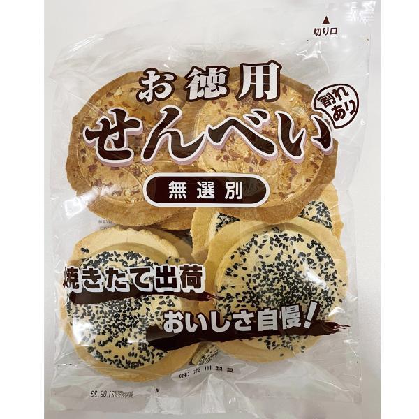 お徳用せんべい 20袋入り 渋川製菓 青森 徳用 南部煎餅 ごま まめ 割れあり 無選別