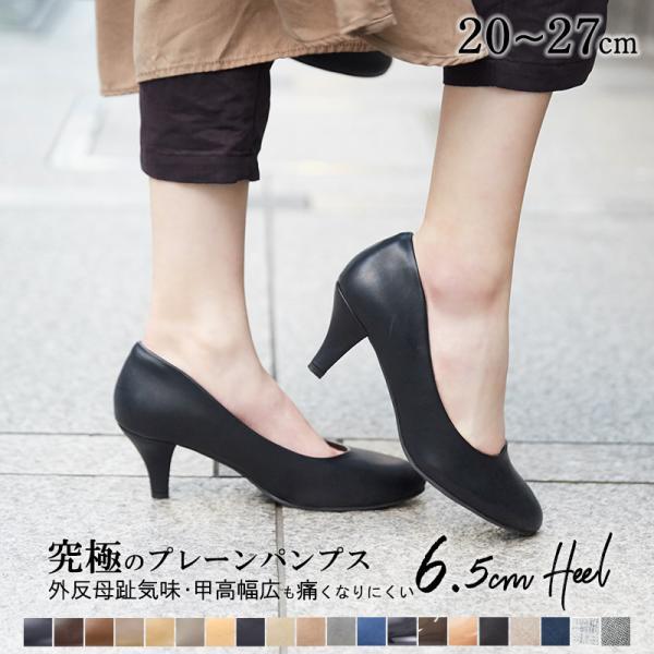 パンプス痛くない歩きやすい甲高幅広ローヒール黒セール柔らかいおしゃれ靴走れる外反母趾レディース消化オフィス結婚式アレッタ