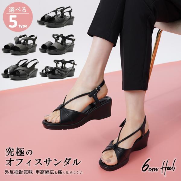 【即納】4タイプ ナース オフィスサンダル ナースサンダル 【ALETTA】 ウェッジソール 6cmヒール スーツ 職場 外反 甲高 幅広 痛くなりにくい 立ち仕事 靴|laluna-shoes