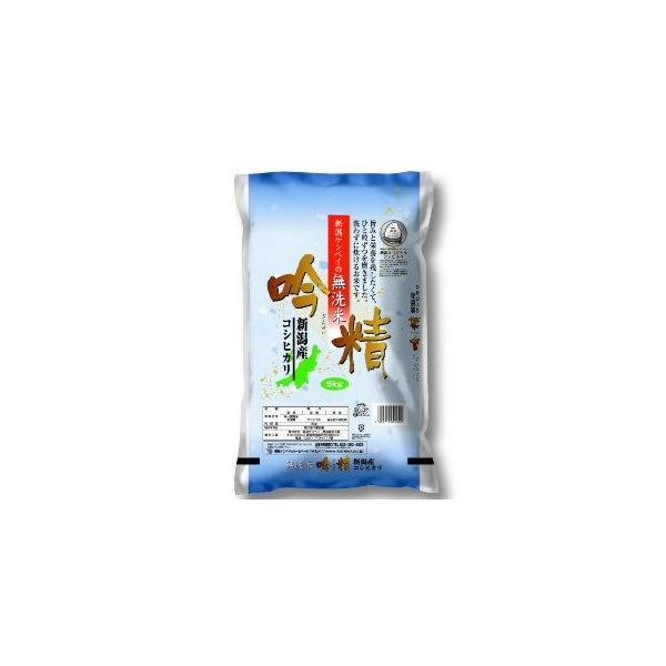 無洗米 吟精 新潟産コシヒカリ 5kg 「令和3年産」 ○4袋まで1個口 [送料無料対象外]